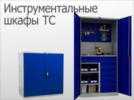 Шкафы инструментальные серии ТС