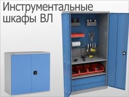 Инструментальные шкафы серии ВЛ