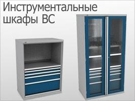 Инструментальные шкафы серии ВС
